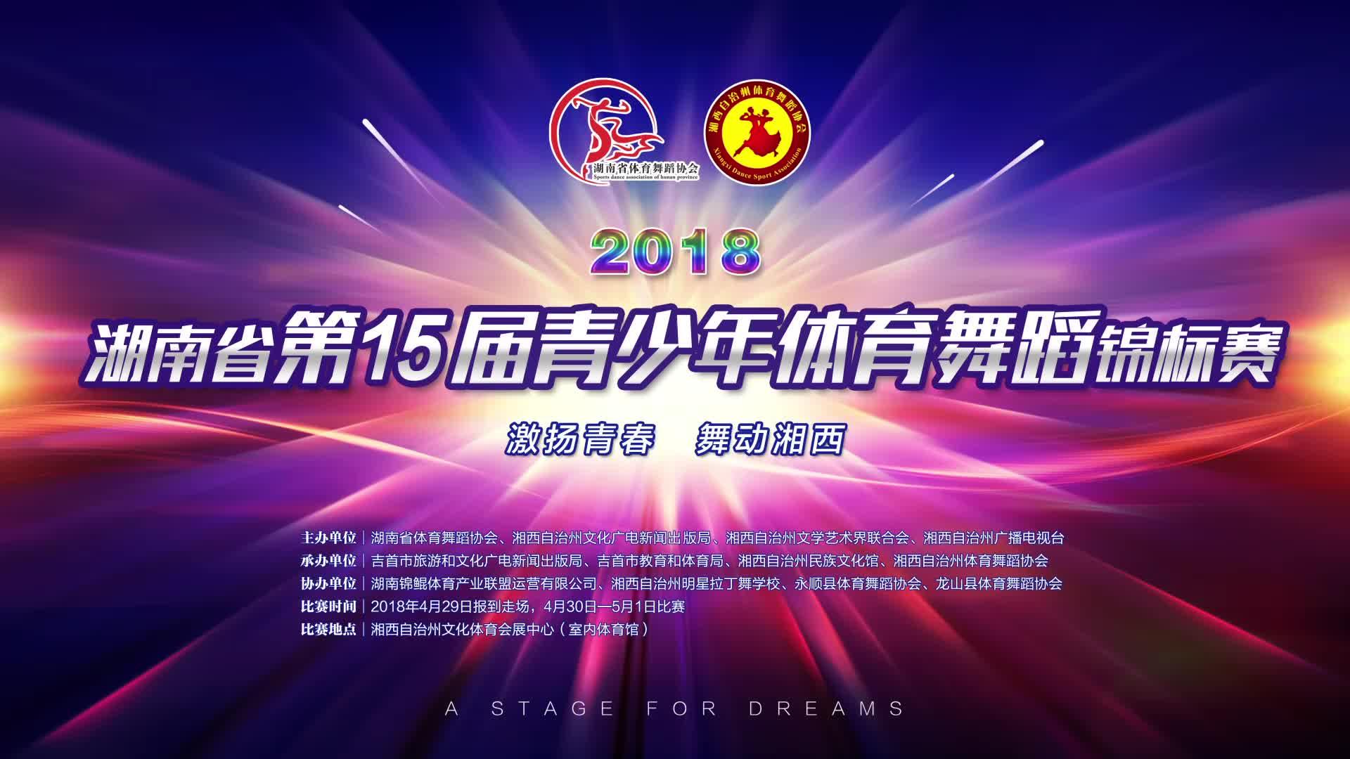 2018年湖南省第15届青少年体育舞蹈锦标赛